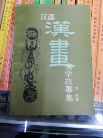 汉画文学故事集
