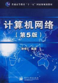 正版计算机网络 第五版 谢希仁 电子工业 97871053863 谢希