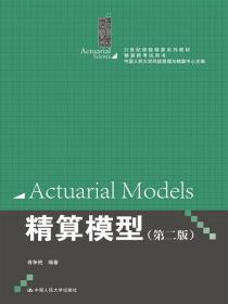 精算模型(第二版) 正版  肖争艳著  9787300215402