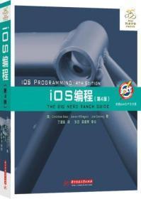 iOS编程(第4版)