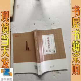 雨花英烈日记  2
