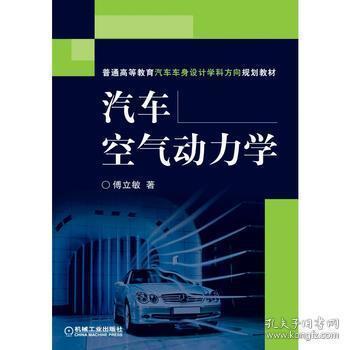 普通高等教育汽车车身设计学科方向规划教材:汽车空气动力学
