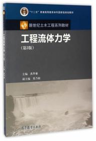 工程流体力学(第3版) 禹华谦 高等教育出版社 9787040473377