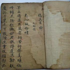 《猖兵玄科 茅山剿邪收禁一宗符秘》56面售复印。