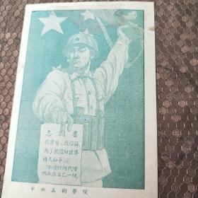 1951年年历片【志愿书:我宣誓,我保证,为了祖国和世界持久和平,不惜任何代价供献出自己一切】文革年历片