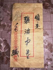 毛主席寫給張治中和龍伯堅信禮封兩件,真假自鑒