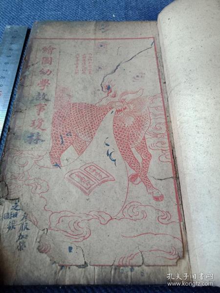 民國上海進步書局校印《新增繪圖幼學故事瓊林》卷三,四,合訂一冊全!