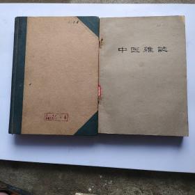 中医杂志 1963年1-12期、1964年1-12期 合订本【馆藏】