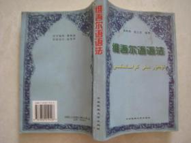 维吾尔语语法