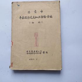 北京市中药饮片炮灸加工经验汇编(初稿)16开油印本,59年 馆藏