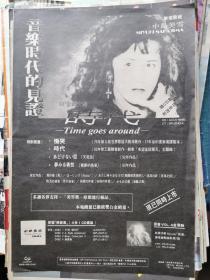 中岛美雪唱片广告彩页一张8开