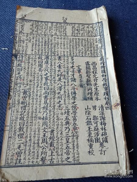 民國初《新增繪圖幼學故事瓊林》卷四,一冊全