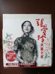 张爱玲典藏全集  14册  2003年 一版一印 哈尔滨出版社 正版本