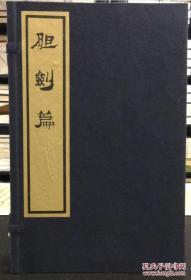程十发绘胆剑篇(16开线装 全一函一册)