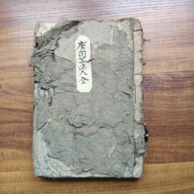 和刻本 《自得捷徑應用算法大全》一厚冊全     木刻版畫      京都書林    文政10年(1827年)發行