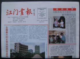 江门画报(45期)