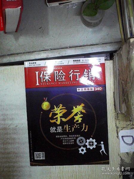 保险行销 中文简体版 340... 。,