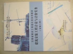 建筑安装工程计量与计价实务 (安装工程)云南省建设工程造价员系列教材