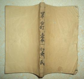 民國線裝石印、占卜類、【卜筮正宗】、四冊十四卷合訂本、品好完整齊全