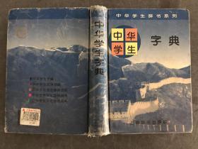 中华学生字典