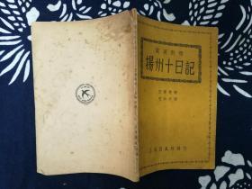 民国书 扬州十日记 汉英对照 王秀楚著 毛如升译 上海西风社(E1-L)