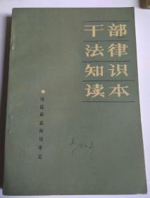 包邮 干部法律知识读本(司法部宣传司审定)