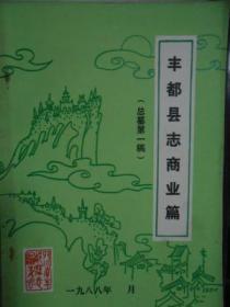 丰都县志商业篇(总纂第一稿)