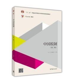 中国税制 正版  王乔 姚林香  9787040420920