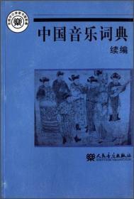中国音乐词典续编