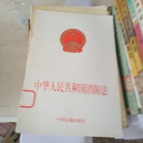 中华人民共和国消防法