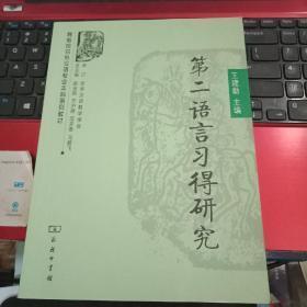 第二语言习得研究