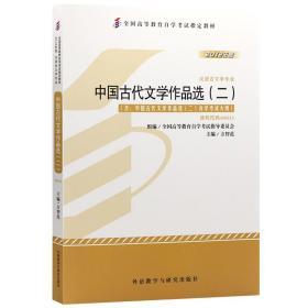 全新正版自考教材005330533中国古代文学作品选二2012版方智范编外语教学与研究出版社