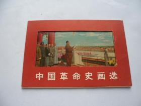 明信片:中国革命史画选(1965年1版1印 8张全)