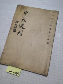 1944年《中大周刊》三十三年度第二學期 國立中央大學編纂課編印