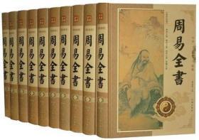 周易全书(10册)