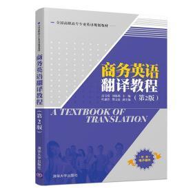商务英语翻译教程(第2版)(全国高职高专专业英语规划教材)