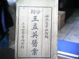 (民国石印)《分类王孟英医案》(卷二)