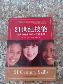 21世纪技能:为我们所生存的时代而学习