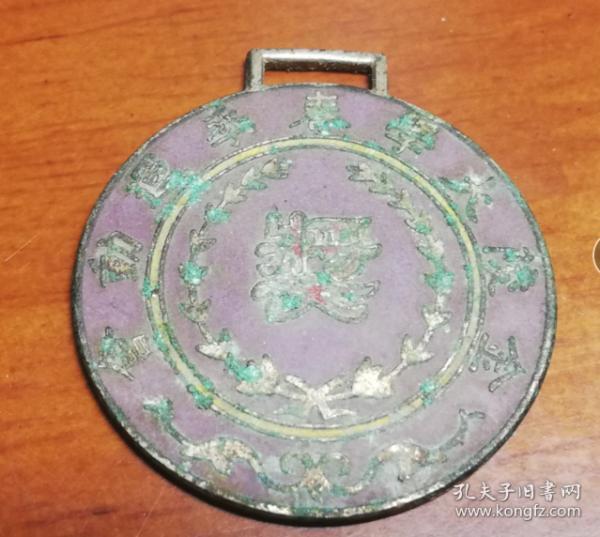 民國體育民國私立金陵大學運動會獎章