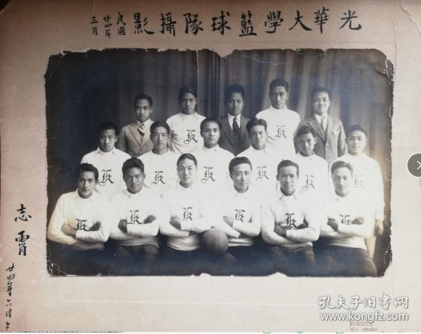 民國體育光華大學籃球隊合影超大幅