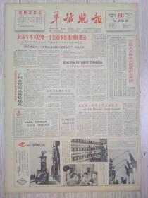 老报纸-羊城晚报1964年12月21日(4开四版)北园酒家精打细算节约粮油;我们在战斗;中国象棋名手邀请赛明。