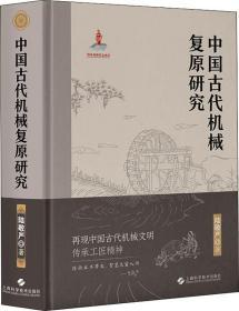 中国古代机械复原研究 陆敬严 著 新华文轩网络书店 正版图书