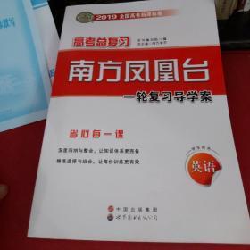 高考总复习.英语一轮 南方凤凰台