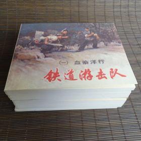 铁道游击队连环画全套   10册全