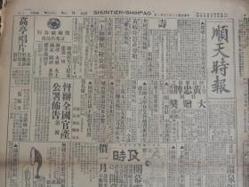 1927年10月22日《顺天时报》光绪27年创刊,是日本文化侵略中国的一部分,也是北京出版最早的外国报纸。大量奉直战争消息;李宗仁部进入芜湖;唐生智照片;孙传芳部在蚌埠集结;郊东红枪会匪猖獗;张宗倡编练直鲁豫联军;程艳秋照片;大量民国广告