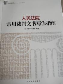 人民法院常用裁判文书写作指南