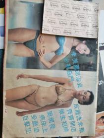 娱乐周刊一本有缺页按图发货内有邓丽君雷安娜谭咏麟甄楚倩周润发钟楚红陈松伶等m974