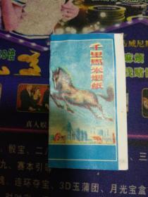 广东省潮州市金石仙一日用纸品厂:千里马米烟纸