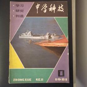 中学科技(1981年第1期)