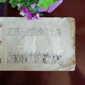 文革时期宣传画图书 1967年